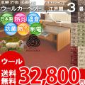 ■高級ウール100%♪防ダニ抗菌エコカーペット 江戸間3畳(176x261)ソフトな肌触りが魅力な絨毯●カラー全6色・日本製  アスメロディ2