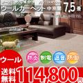 【送料無料】■AS 新毛カラード ウール100%ルクソール 7.5畳 快適 カーペット♪オーガニック 中京間7.5畳(273x455)全3色