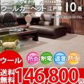 【送料無料】■AS 新毛カラードウール100%ルクソール10畳快適カーペット♪オーガニック 江戸間10畳(352x440)全3色