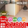 【送料無料】■AS 新毛ウール100%ニューアスノーブル快適ラグ♪選べる8Color☆140x200 全8色