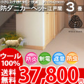 【送料無料】■AS 新毛ウール100%ニューアスノーブル3畳 快適カーペット♪選べる8Color☆江戸間3畳(176x261)全8色