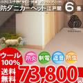 【送料無料】■AS 新毛ウール100%ニューアスノーブル6畳 快適カーペット♪選べる8Color☆江戸間6畳(261x352)全8色