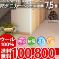 【送料無料】■AS 新毛 ウール100%ニューアスノーブル 7.5畳 快適 カーペット♪選べる8Color☆中京間7.5畳(273x455)全8色
