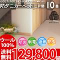 【送料無料】■AS 新毛ウール100%ニューアスノーブル10畳快適カーペット♪選べる8Color☆江戸間10畳(352x440)全8色