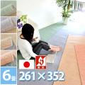 ■きれいなマーブルカラー 安心&安全!防炎カーペット●261x352(江戸間6帖絨毯)エジン2