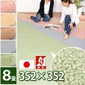 【送無】防炎カーペット 8畳 Newマカループカーペット 352×352(江戸間8帖絨毯)防ダニ抗菌激安じゅうたん