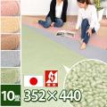 【送無】防炎カーペット 10畳 Newマカループカーペット 352×440(江戸間10帖絨毯)防ダニ抗菌激安じゅうたん