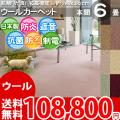 【送料無料】■AS カラバリ豊富8色♪新毛ウール 100% カーペット 本間6畳(286x382)アドニス●全8色