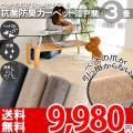 ■ふわふわ抗菌防臭3畳 カットパイルカーペット 176x261(江戸間3帖絨毯)日本製の4色絨毯フレヤ