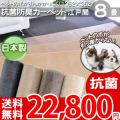 ■ふわふわ抗菌防臭8畳 カットパイルカーペット 352x352(江戸間8帖絨毯)日本製の4色絨毯フレヤ