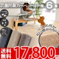 ■ふわふわ抗菌防臭6畳 カットパイルカーペット 261x352(江戸間6帖絨毯)日本製の4色絨毯フレヤ