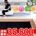 ■豊富なカラー12色 6畳 カーペット!エコカット抗菌防ダニじゅうたん 273x364(中京間6帖絨毯)