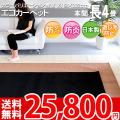 ■豊富なカラー12色 長4畳 カーペット!エコカット抗菌防ダニじゅうたん 191x382(本間長4帖絨毯)
