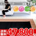 ■豊富なカラー12色 7.5畳 カーペット!エコカット抗菌防ダニじゅうたん 286x477(本間7.5帖絨毯)