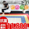 ■カラバリ豊富12色♪3畳 カーペット!エコループ抗菌防ダニじゅうたん 176x261(江戸間3帖絨毯)