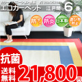 ■カラバリ豊富12色♪6畳 カーペット!エコループ抗菌防ダニじゅうたん 261x352(江戸間6帖絨毯)