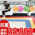 ■カラバリ豊富12色♪10畳カーペット!エコループ抗菌防ダニじゅうたん 352x440(江戸間10帖絨毯)