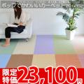 ■人間・環境にやさしい抗ウィルス・抗アレルゲン効果あり!ポップでかわいいカーペット●261x352(江戸間6帖絨毯)ペンタゴン