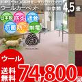 【送料無料】■AS カラバリ豊富8色♪新毛ウール 100% カーペット 中京間4.5畳(273x273)アドニス●全8色