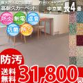 【送料無料】■AS カラーバリエーション豊富♪消臭抗菌エコカーペット 中京間長4畳(182x364) アスシャリオ2
