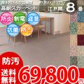 【送料無料】■AS カラーバリエーション豊富♪消臭抗菌エコカーペット 江戸間8畳(352x352) アスシャリオ2