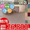 【送料無料】■AS カラーバリエーション豊富♪消臭抗菌エコカーペット 本間3畳(191x286) アスシャリオ2