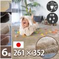 ■防音6畳 ラビットたっち防ダニ抗菌フェイクファーカーペット絨毯261x352(江戸間6帖絨毯)