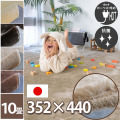 ■防音10畳ラビットたっち防ダニ抗菌フェイクファーカーペット絨毯352x440(江戸間10帖絨毯)