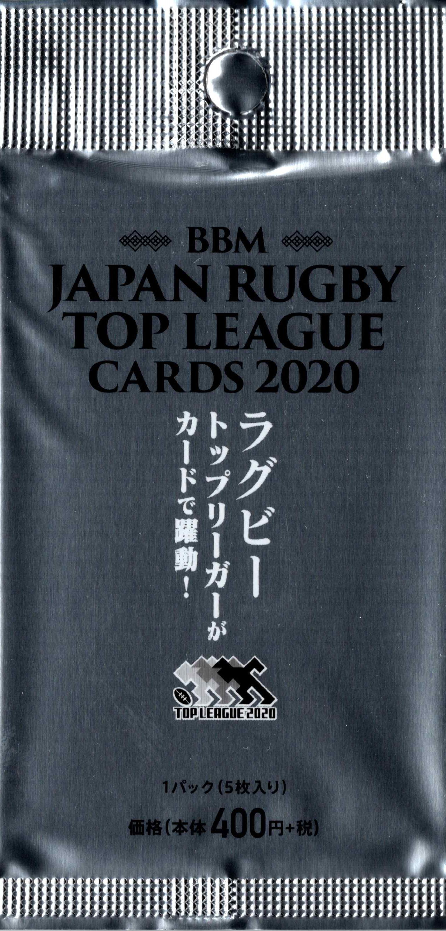 BBMジャパンラグビー トップリーグカード 2020 (1パック5枚入り)