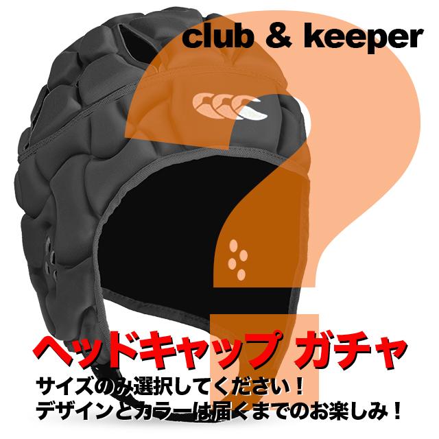 カンタベリー ラグビー アソートヘッドキャップ 【クラブ/アーマーライト/ディフェンダー】