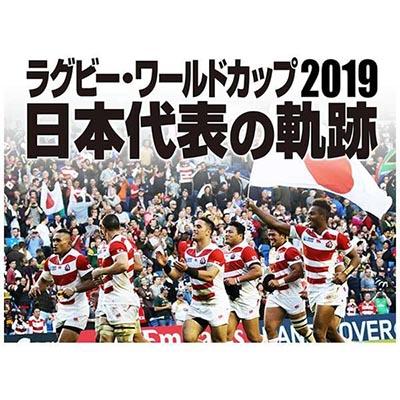 【事前予約】 ラグビー・ワールドカップ2019 日本代表の軌跡【Blu-ray BOX】