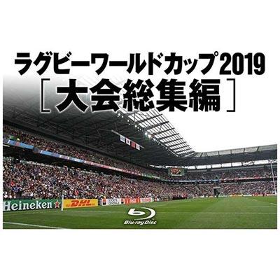 【事前予約】 ラグビー・ワールドカップ2019 大会総集編 【Blu-ray BOX】