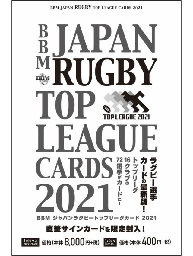 BBMジャパンラグビー トップリーグカード 2021 BOX
