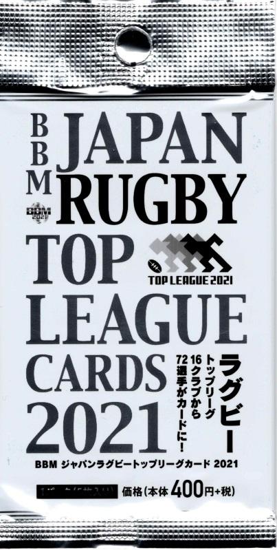 BBMジャパンラグビー トップリーグカード 2021 【1パック(5枚入り)】