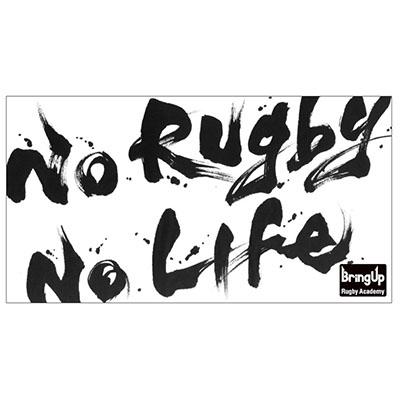 茂本ヒデキチ x Rugby x Bring UP 墨絵バスタオル