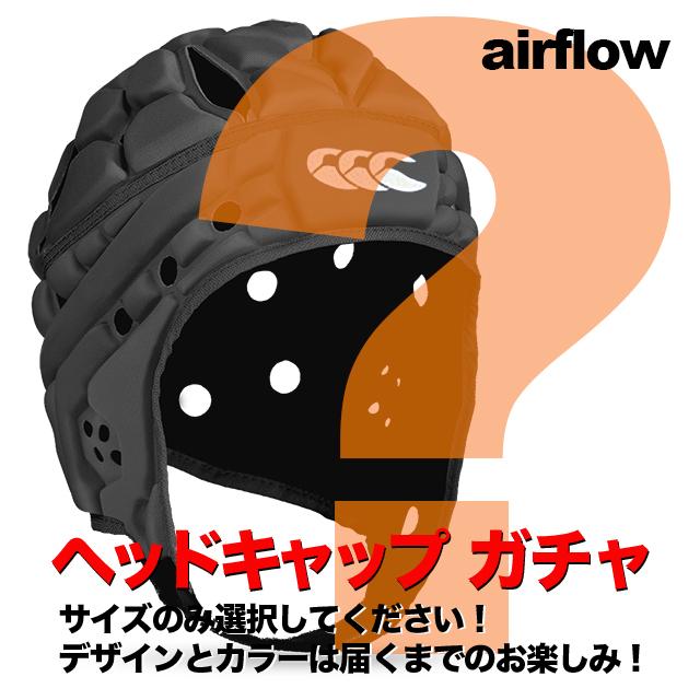 カンタベリー ラグビー アソートヘッドキャップ 【エアフロー】