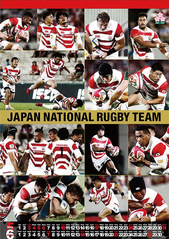 ラグビー日本代表 2020 オフィシャルカレンダー