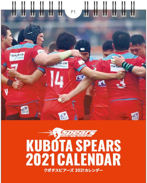 クボタスピアーズ 2021 カレンダー