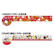 ラグビー日本代表 オフィシャル スヌーピー 箔マスキングテープ 【全2種】
