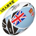 【5月事前予約商品】ギルバート製 RWC2019 フィジー フラッグボール