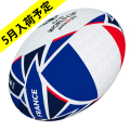 【5月事前予約商品】ギルバート製 RWC2019 フランス フラッグボール