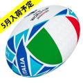 【5月事前予約商品】ギルバート製 RWC2019 イタリア フラッグボール