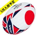 【5月事前予約商品】ギルバート製 RWC2019 日本 フラッグボール