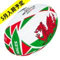 【5月事前予約商品】ギルバート製 RWC2019 ウェールズ フラッグボール