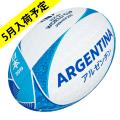 【5月事前予約商品】ギルバート製 RWC2019 アルゼンチン サポーターボール
