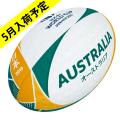 【5月事前予約商品】ギルバート製 RWC2019 オーストラリア サポーターボール