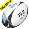 【5月事前予約商品】ギルバート製 RWC2019 フィジー サポーターボール