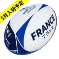 【5月事前予約商品】ギルバート製 RWC2019 フランス サポーターボール