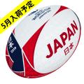 【5月事前予約商品】ギルバート製 RWC2019 日本 サポーターボール