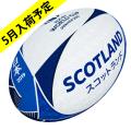 【5月事前予約商品】ギルバート製 RWC2019 スコットランド サポーターボール
